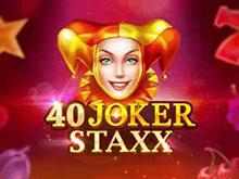 Играть в онлайн-автомат 40 Стеков Джокера: 40 Линий